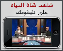 Watch Haya TV on iPhone - iPad - Android